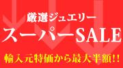 SALE �Z�[��