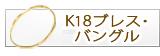 K18�u���X�EK18�o���O��