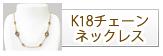 K18�`�F�[��