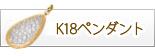 K18�y���_���g